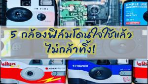5 กล้องฟิล์ม